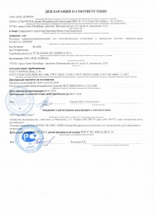 Декларация соответствия 2015-2018