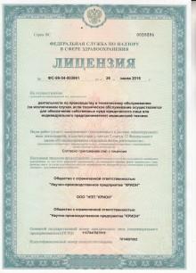 ЛИЦЕНЗИЯ_160726