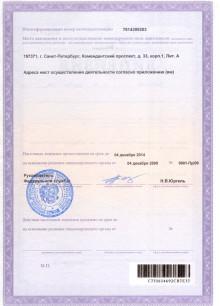 лицензия второи_ лист