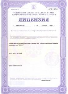 лицензия первыи_ лист
