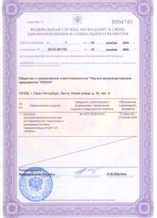 лицензия третии_ лист